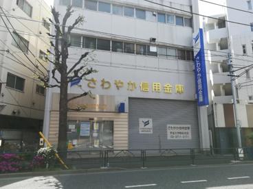さわやか信用金庫学芸大学駅前支店の画像2
