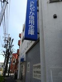 さわやか信用金庫学芸大学駅前支店の画像3