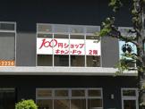 100円ショップキャン・ドゥ