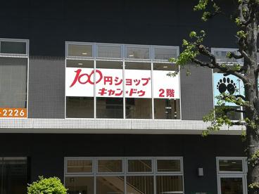 100円ショップキャン・ドゥの画像1