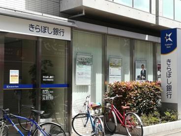 きらぼし銀行 学芸大学駅前支店の画像1