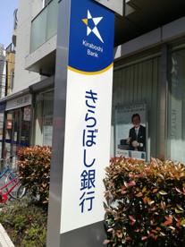 きらぼし銀行 学芸大学駅前支店の画像2