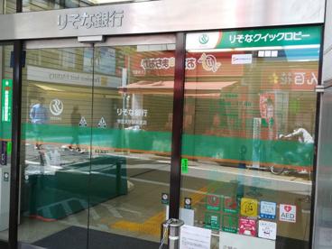 りそな銀行 学芸大学駅前支店の画像1
