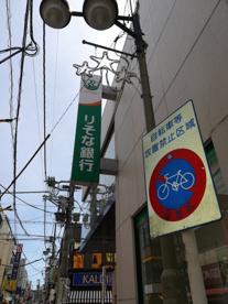 りそな銀行 学芸大学駅前支店の画像2