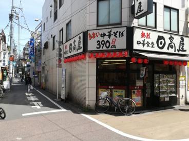 日高屋 学芸大学駅前店の画像1