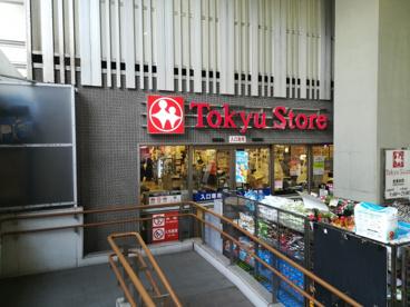 東急ストア 学芸大学店の画像1