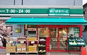まいばすけっと 新大久保駅北店の画像1