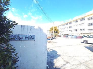 福岡市立原西小学校の画像1