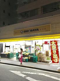 業務用スーパーSHIODAYA池袋西口店の画像1