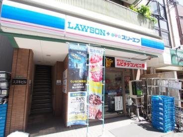 LAWSON+スリーエフ池ノ上店の画像1