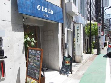 ototo DELIの画像1
