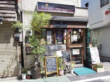 キムラ レストランの画像1