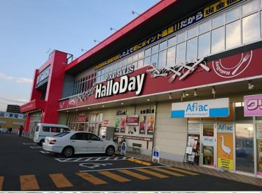 HalloDay(ハローデイ) 春日店の画像1