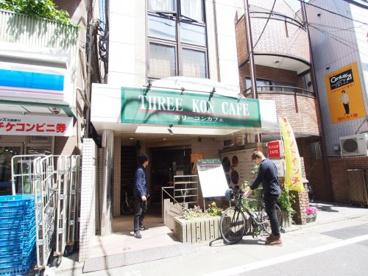 スリーコンカフェ 池ノ上店の画像1