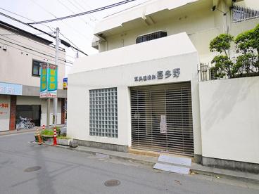 喜多野医院の画像1