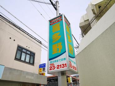 喜多野医院の画像2
