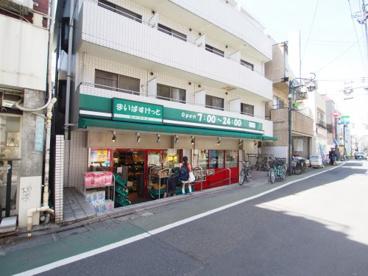 まいばすけっと 池ノ上駅前店の画像1
