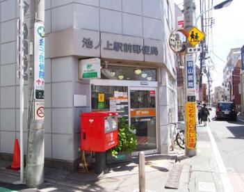 池ノ上駅前郵便局の画像1