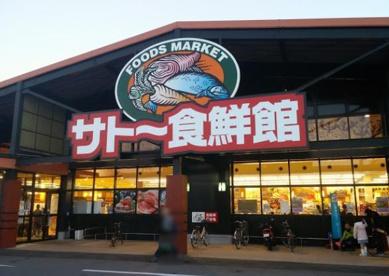 サトー食鮮館 山田店の画像1
