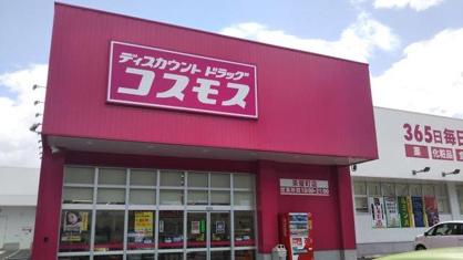 ディスカウントドラッグコスモス 茶屋町店の画像1