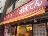 さぼてん 京成小岩店