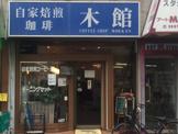 自家焙煎珈琲 木館