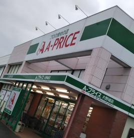 A-プライス 大野城店の画像1