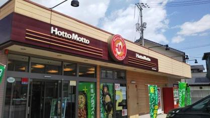 ほっともっと 倉敷茶屋町店の画像1