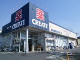 クリエイトSD(エス・ディー) 横浜東寺尾店