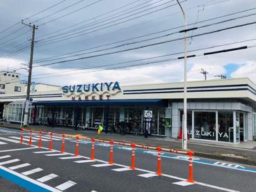 スーパーマーケットスズキヤ鵠沼店の画像1
