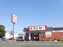 スシロー津福バイパス店