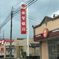 佐賀銀行 津福支店の画像1
