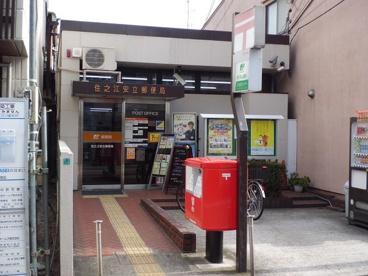 住之江安立郵便局の画像1