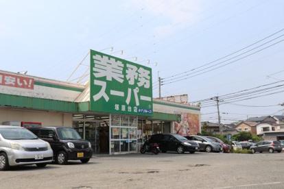 業務スーパー 塚原台店の画像1
