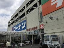 コーナン昭栄店の画像1