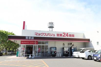 Maxvalu(マックスバリュ) 若草店の画像3