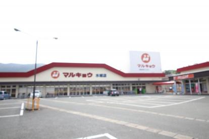 マルキョウ 水城店の画像1