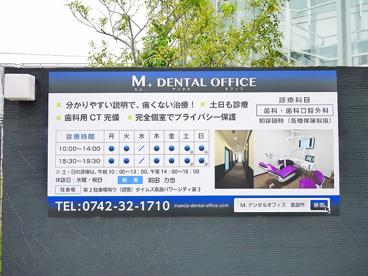 M.DENTAL OFFICE/M.デンタルオフィスの画像2