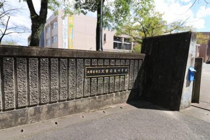 大宰府東中学校の画像1
