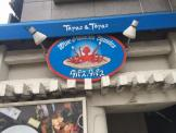 タパス&タパス 津田沼店