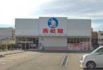西松屋八尾太田橋店