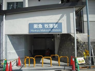 阪急箕面線 牧落駅の画像1