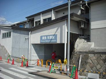 阪急箕面線 牧落駅の画像2