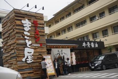 ラーメンまこと屋の画像1