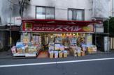 スマイルドラッグ 東長崎2号店