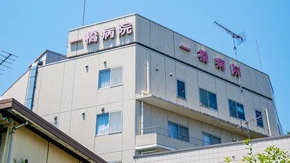 一橋病院の画像1