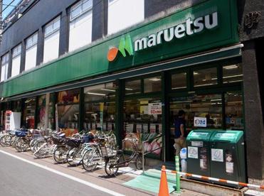 マルエツ 一橋学園店の画像1