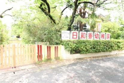 日和香幼稚園の画像1