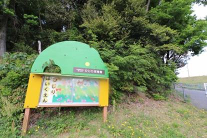 ひじり保育園の画像1