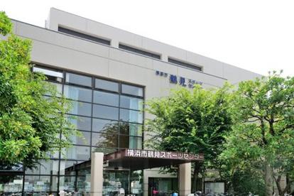 横浜市鶴見スポーツセンターの画像1